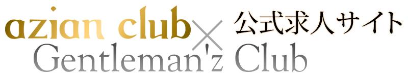 アジアンクラブ&ジェントルマンズクラブ新宿歌舞伎町 【公式】求人サイト